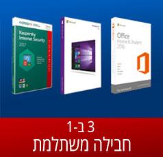 שלוש באחד - חבילת תוכנה משלמת